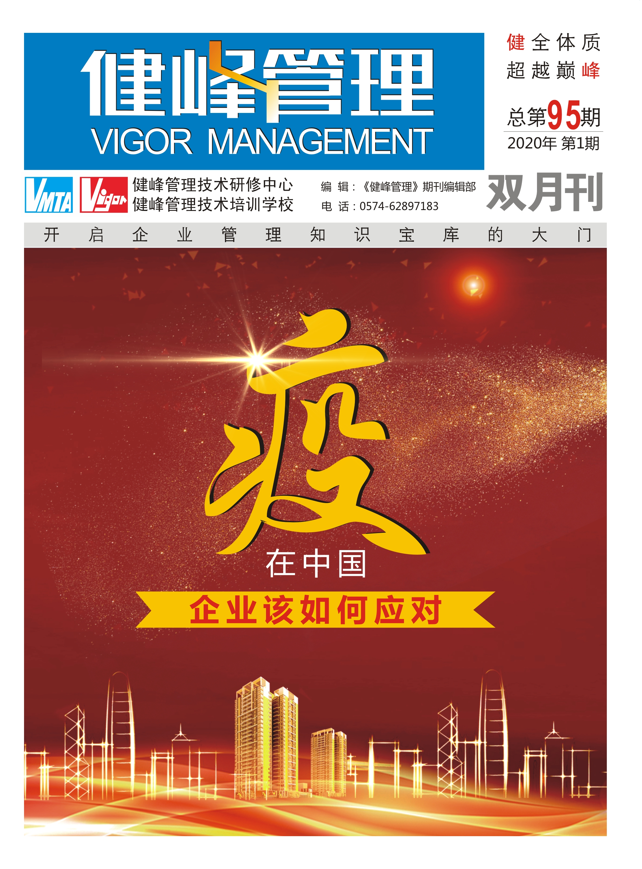 """""""疫""""在中国,企业该如何应对"""