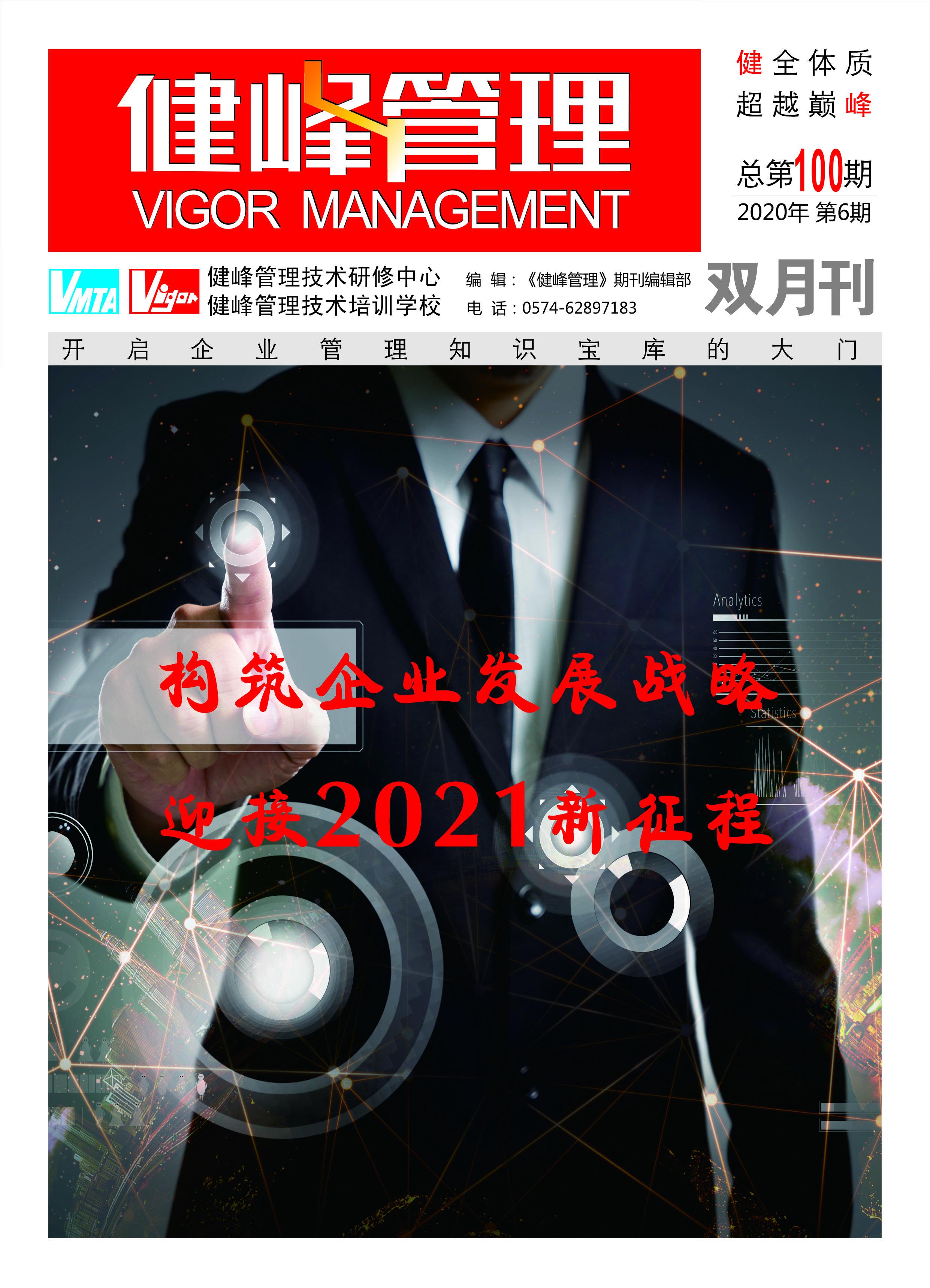 构筑企业发展战略,迎接2021新征程